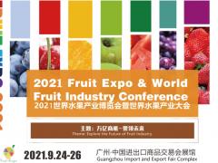 2021第四届广州世界水果产业博览会暨世界水果产业大会